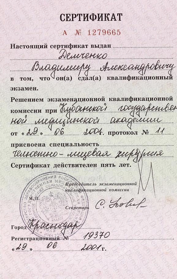 сертификат члх