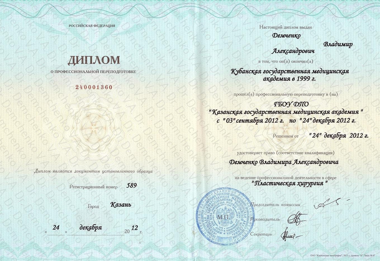 сертификат пластическая хирургия
