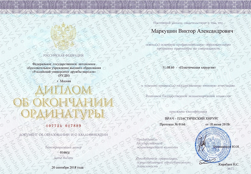 03_plastic_surgery_diploma (1)