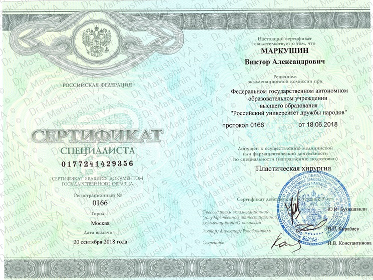 03_plastic_surgery_specialist_certificate
