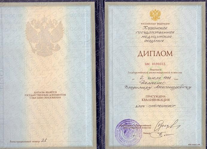 diploma demchenko