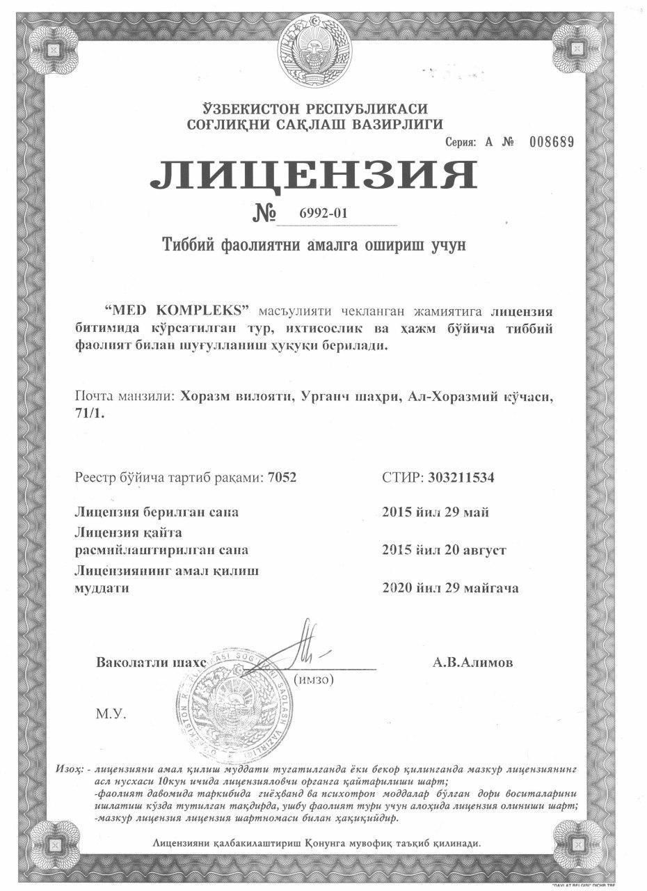 Лицензия Медкомплекс Ургенч